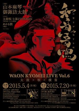 150402_waon6_omote_OL