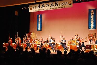 第15回日本の太鼓inみのわ
